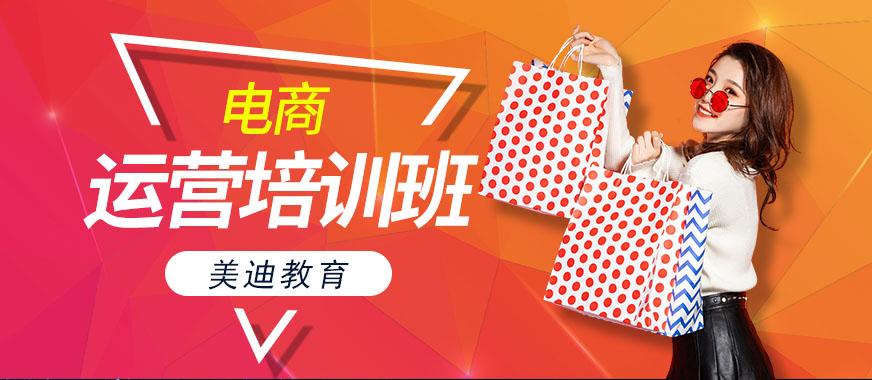 广州电商运营培训班 - 美迪教育