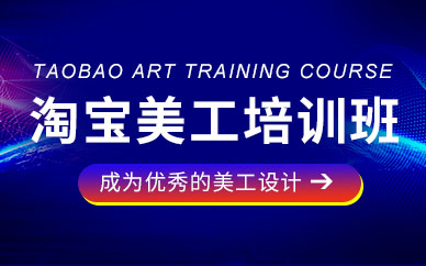 广州淘宝网店美工培训班