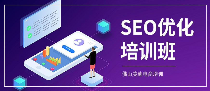 佛山SEO优化培训班 - 美迪教育