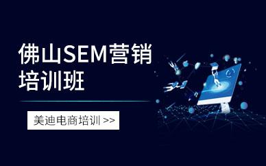 佛山SEM营销培训班