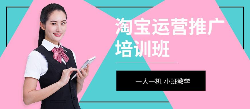 东莞淘宝运营推广培训班 - 美迪教育