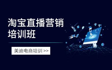 东莞淘宝电商直播营销培训班