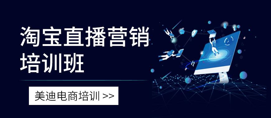 东莞淘宝电商直播营销培训班 - 美迪教育
