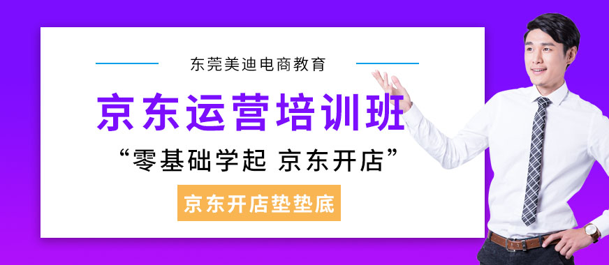 东莞京东推广培训速成班 - 美迪教育