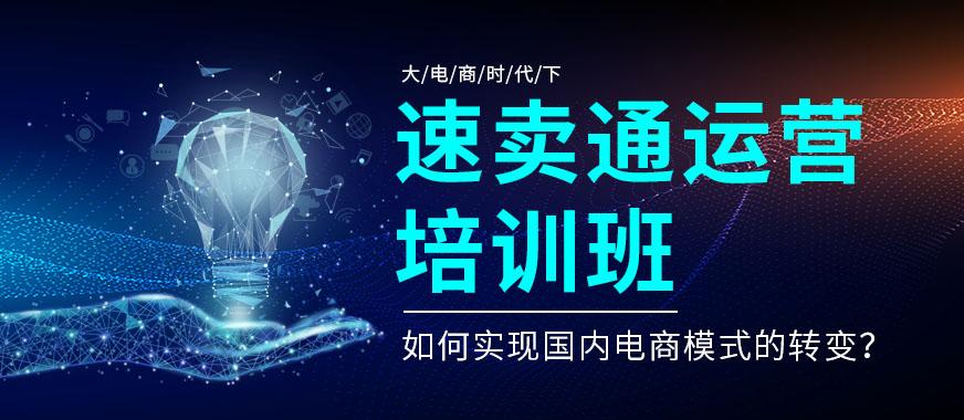 东莞速卖通运营培训班 - 美迪教育