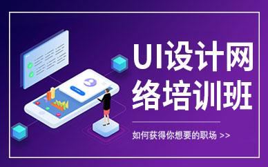 东莞UI设计网络培训班