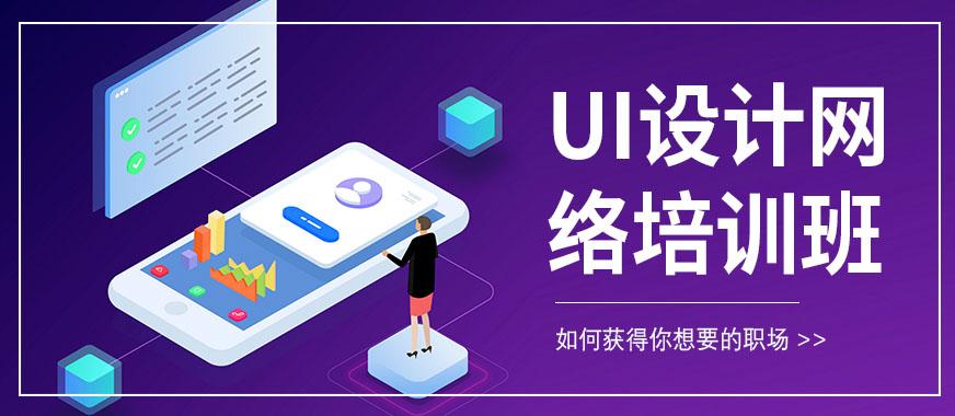 东莞UI设计网络培训班 - 美迪教育