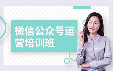 东莞微信公众号运营培训班
