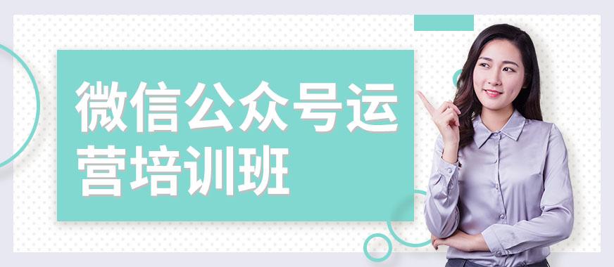 东莞微信公众号运营培训班 - 美迪教育