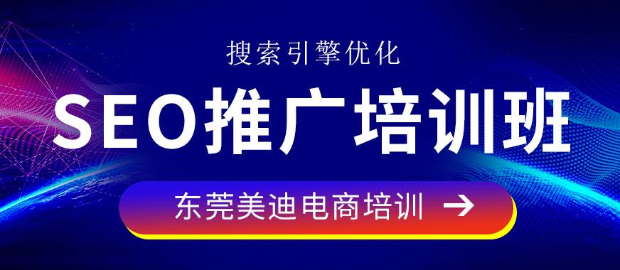 东莞SEO推广培训班 - 美迪教育