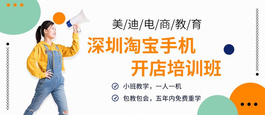 深圳淘宝手机开店培训班 - 美迪教育