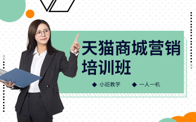 深圳天猫商城营销培训班