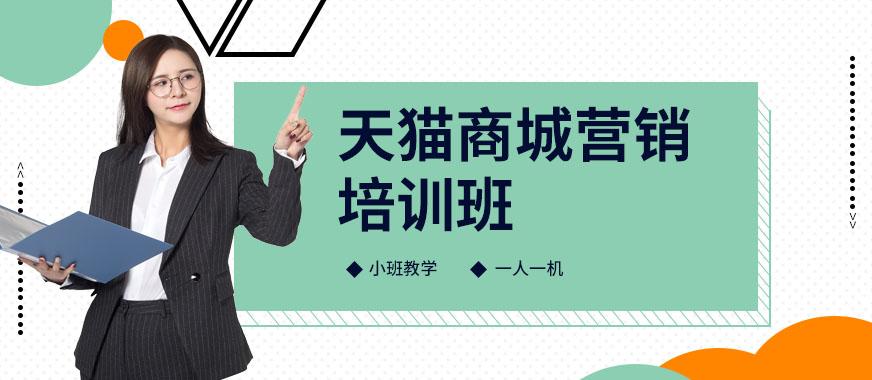 深圳天猫商城营销培训班 - 美迪教育