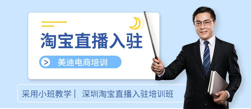 深圳淘宝直播入驻培训班 - 美迪教育