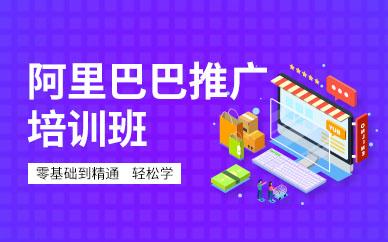 深圳阿里巴巴电商推广培训班