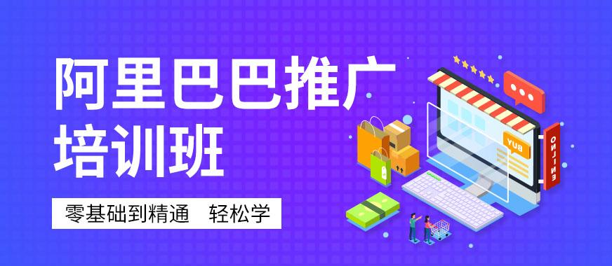 深圳阿里巴巴电商推广培训班 - 美迪教育