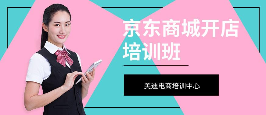 深圳京东商城开店培训班 - 美迪教育