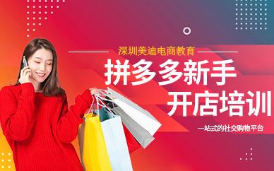 深圳拼多多新手开店培训班