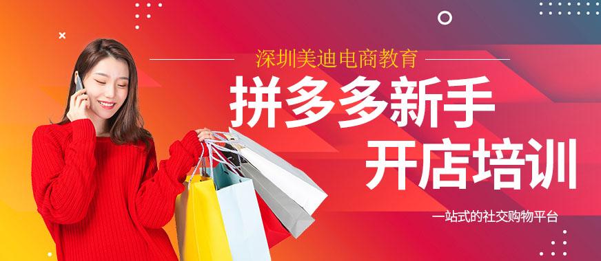 深圳拼多多新手开店培训班 - 美迪教育