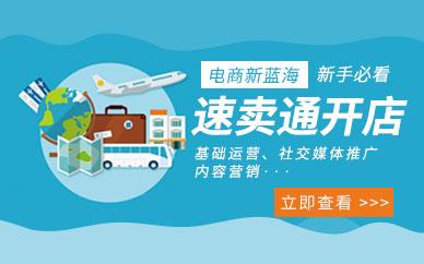 深圳全球速卖通开店培训班