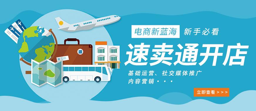 深圳全球速卖通开店培训班 - 美迪教育