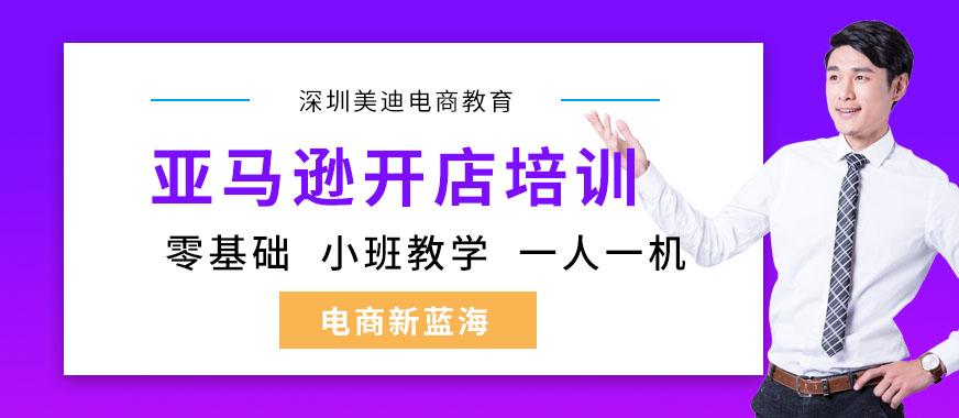 深圳亚马逊开店培训班 - 美迪教育