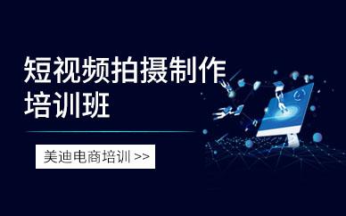 深圳短视频拍摄制作培训班