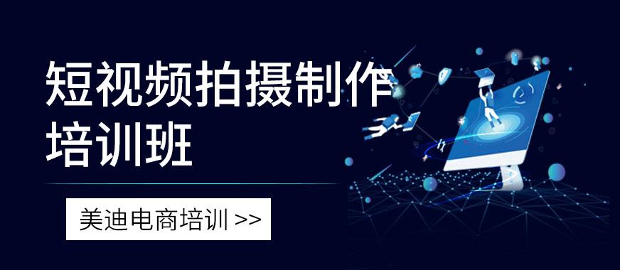 深圳短视频拍摄制作培训班 - 美迪教育