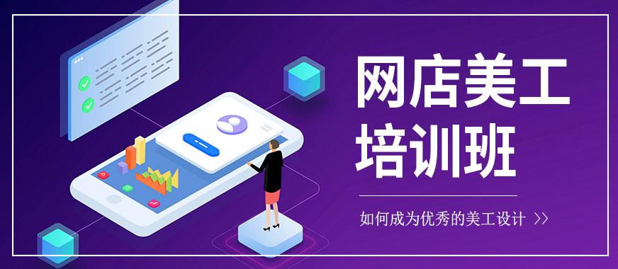 深圳网店美工培训班 - 美迪教育