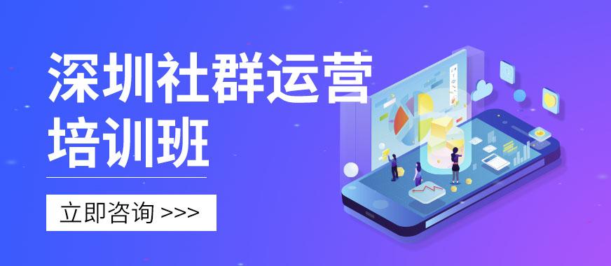 深圳社群运营培训班 - 美迪教育