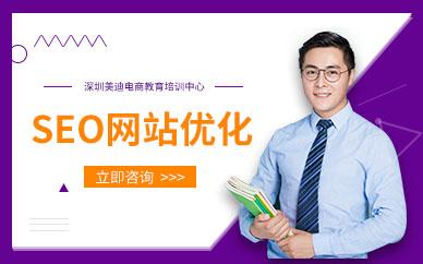 深圳SEO网站优化实战班