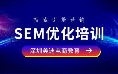 深圳SEM优化培训班