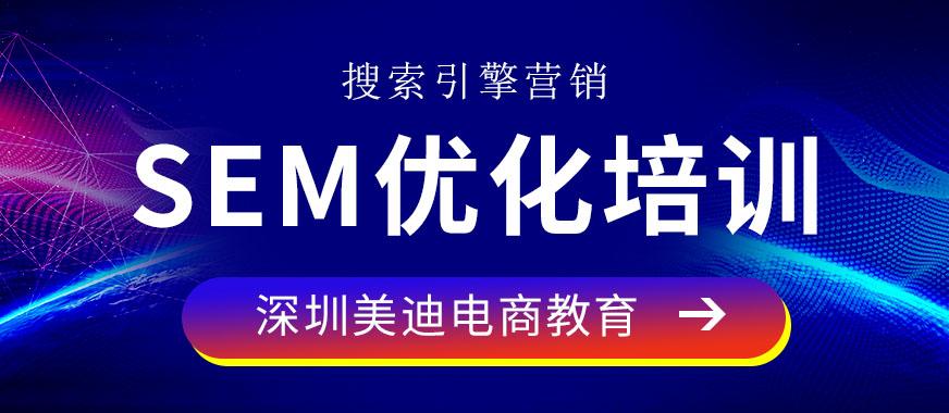深圳SEM优化培训班 - 美迪教育
