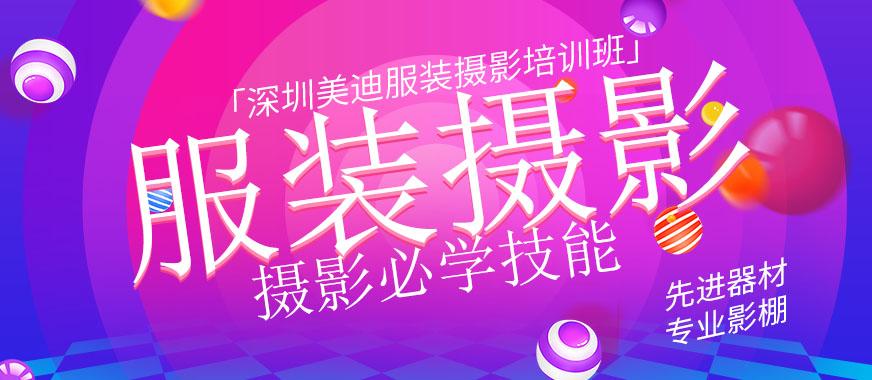 深圳服装摄影培训班 - 美迪教育