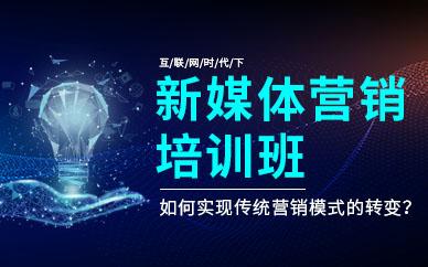 深圳网络新媒体营销培训班