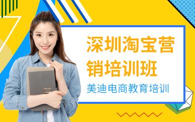 深圳淘宝营销培训班