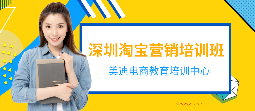 深圳淘宝营销培训班 - 美迪教育