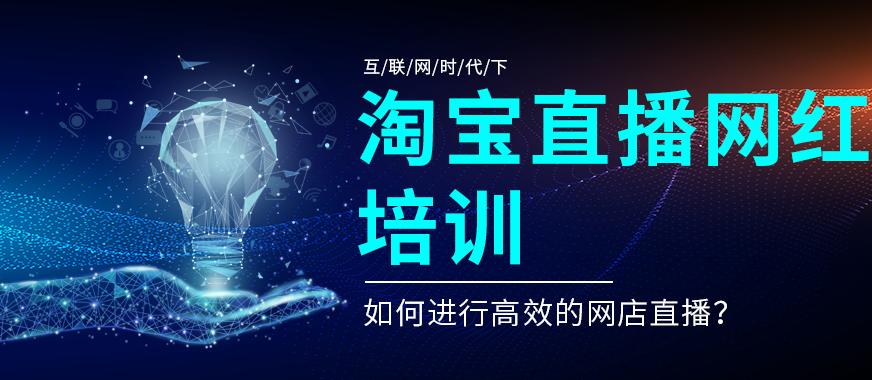 广州淘宝直播网红培训班 - 美迪教育