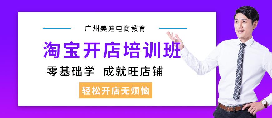 广州淘宝新手开店培训班 - 美迪教育