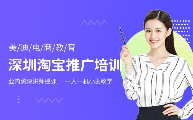 深圳淘宝推广培训班