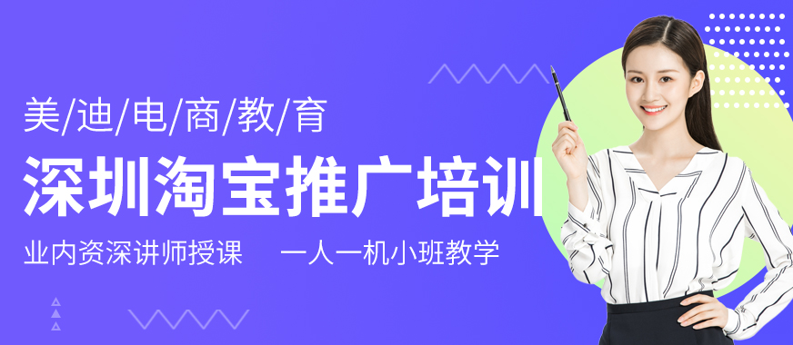 深圳淘宝推广培训班 - 美迪教育