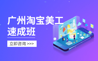广州淘宝美工速成班