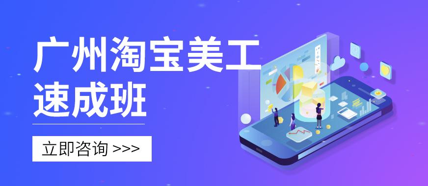 广州淘宝美工速成班 - 美迪教育