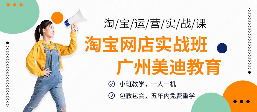 广州淘宝网店实战班 - 美迪教育