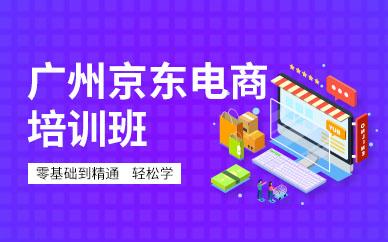 广州京东电商培训班