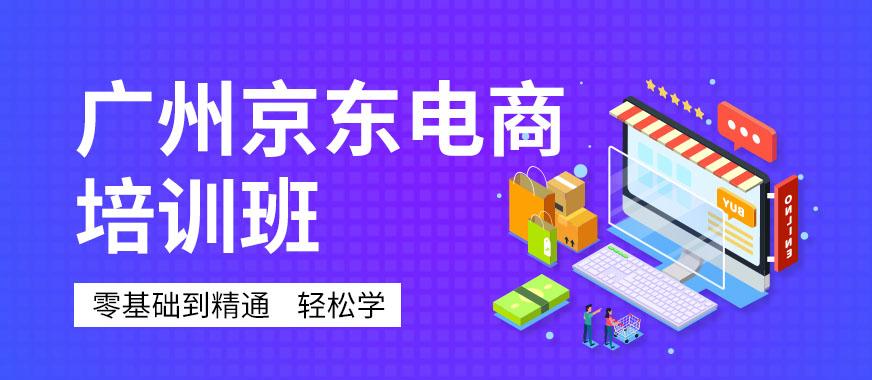广州京东电商培训班 - 美迪教育