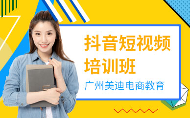 广州抖音短视频培训班