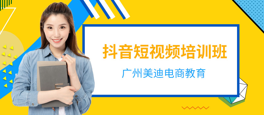 广州抖音短视频培训班 - 美迪教育