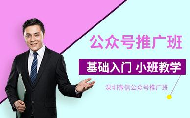 深圳微信公众号推广班