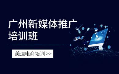 广州新媒体推广培训班